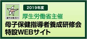【健やか21】「母子保健指導部」の会員募集と30年度研修会一覧の掲載