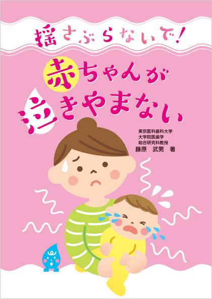 揺さぶらないで! 赤ちゃんが泣きやまない