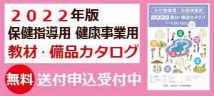 サイドバー4_「教材・備品カタログ」送付申込