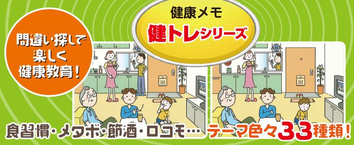 トップスライド画像4_健トレシリーズ