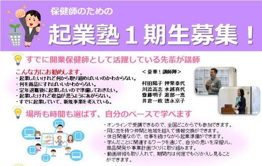 【お知らせ】「保健師のための起業塾」一般社団法人日本開業保健師協会