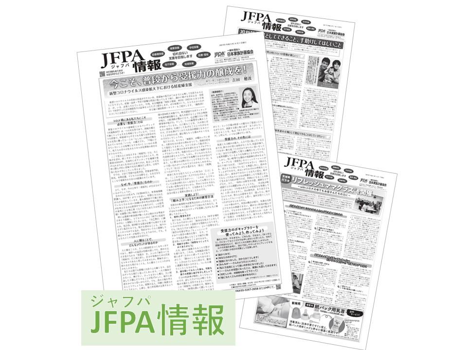 JFPA情報(紙面)