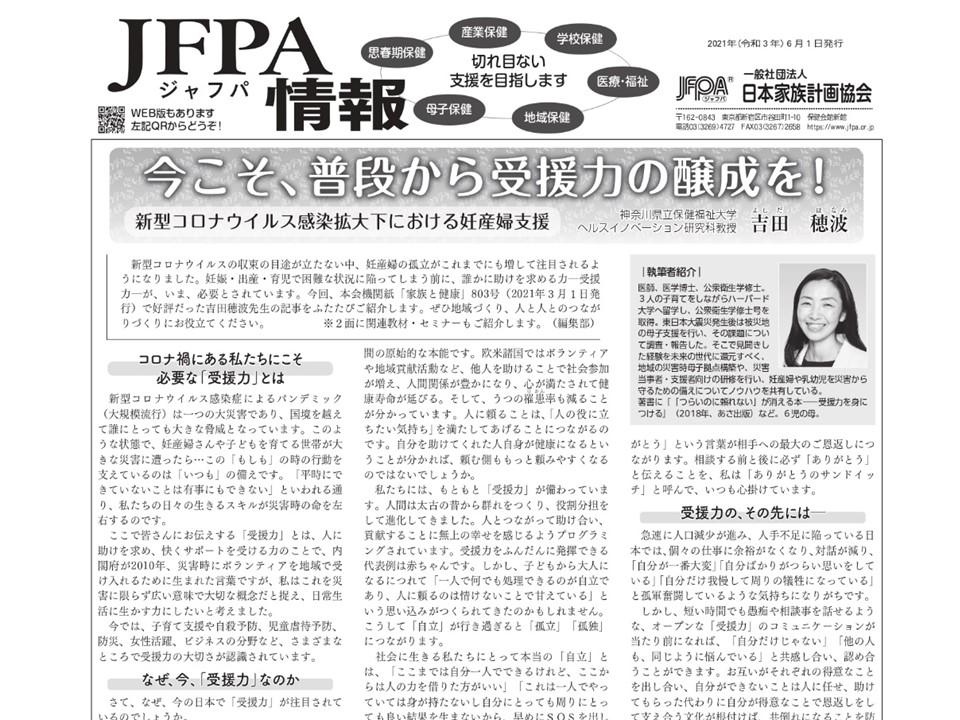 JFPA情報6月号を発行しました