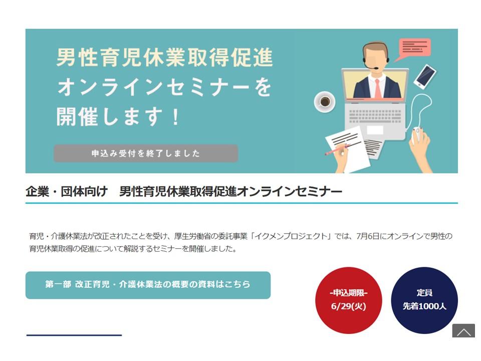 「男性育児休業取得促進オンラインセミナー」開催 ~イクメンプロジェクト~
