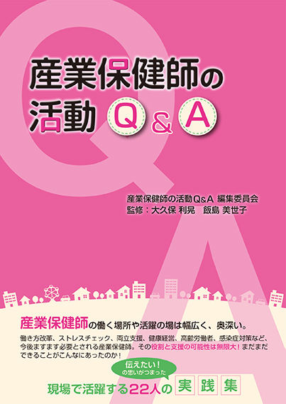 【お知らせ】書籍『産業保健師の活動Q&A』