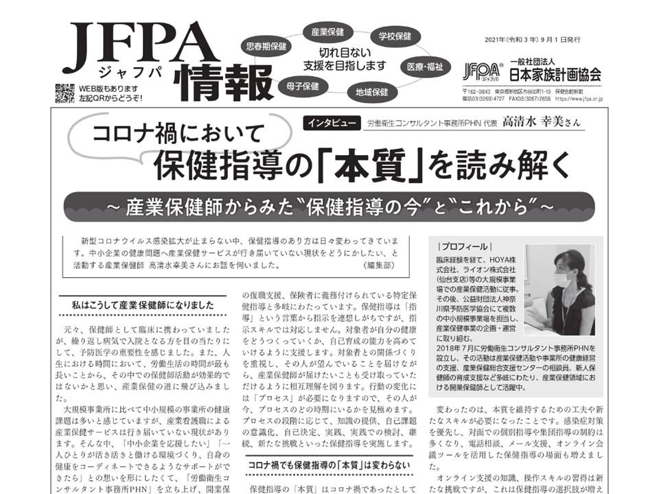 JFPA情報9月号を発行しました