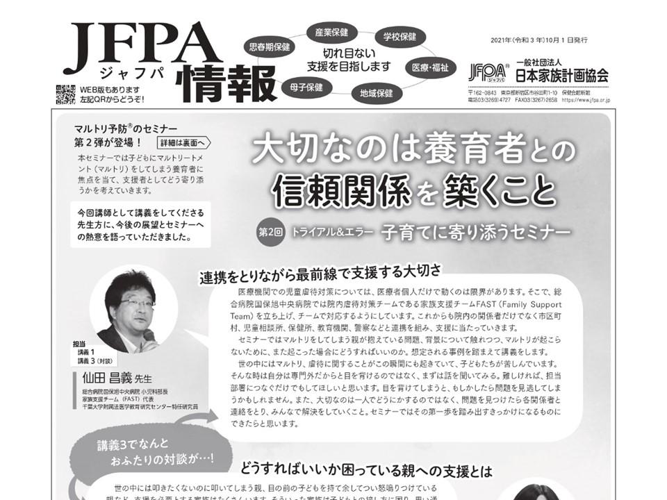 JFPA情報10月号を発行しました