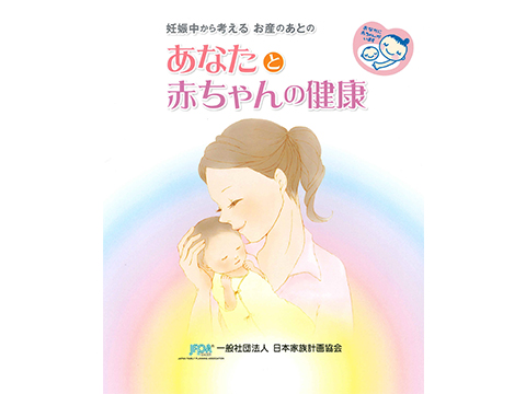 2021年版あなたと赤ちゃんの健康発行
