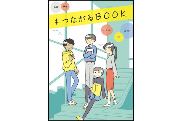 「#つながるBOOK」について