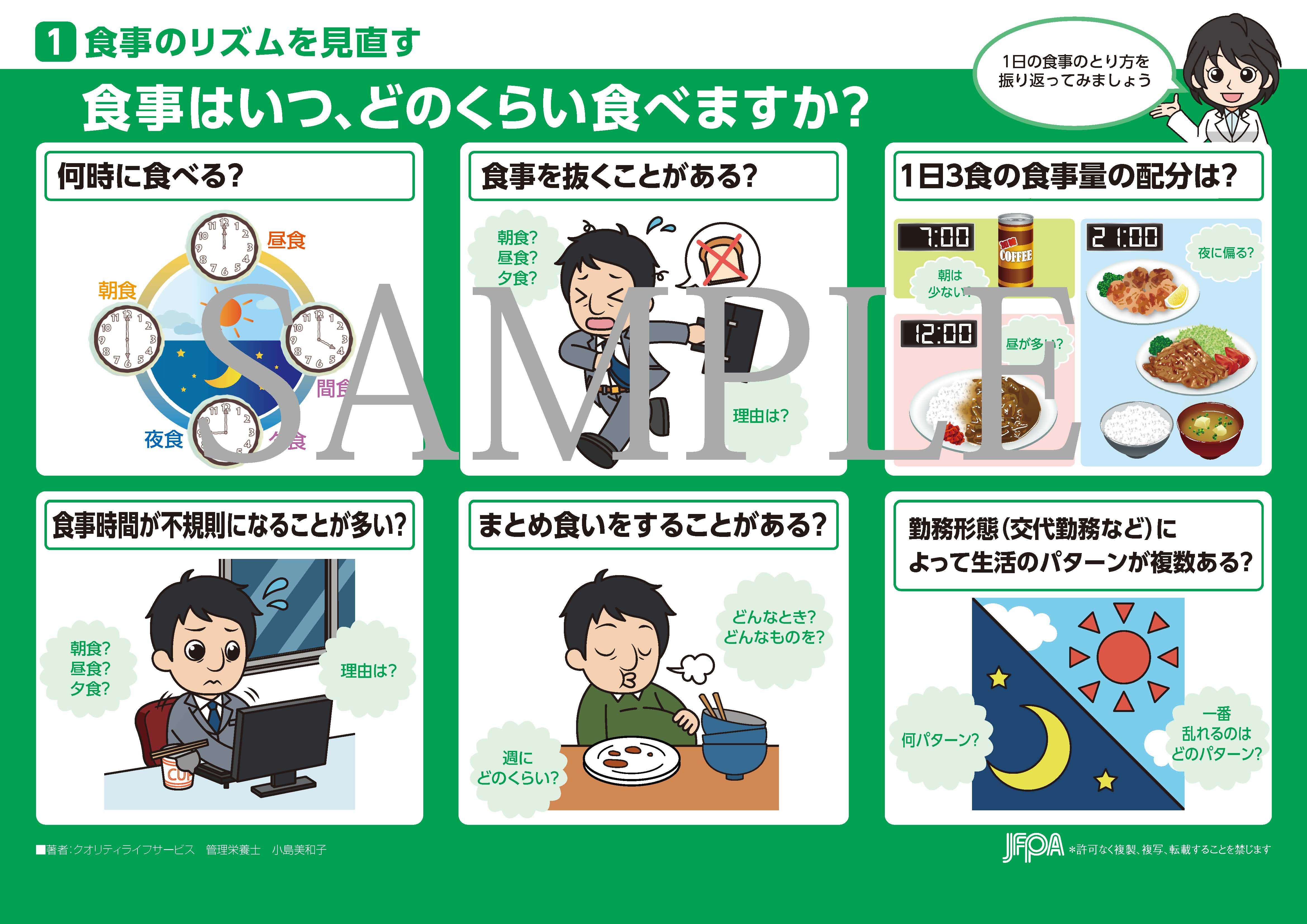 【リニューアル】新・食習慣聞き取りシート