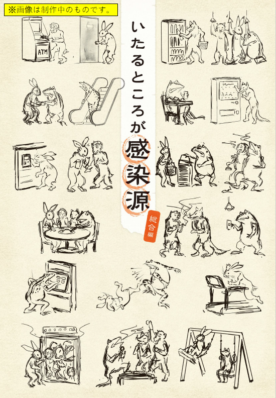 鳥獣戯画シリーズ ※まもなく販売開始予定!