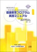 02.健康教育プログラム実践マニュアル
