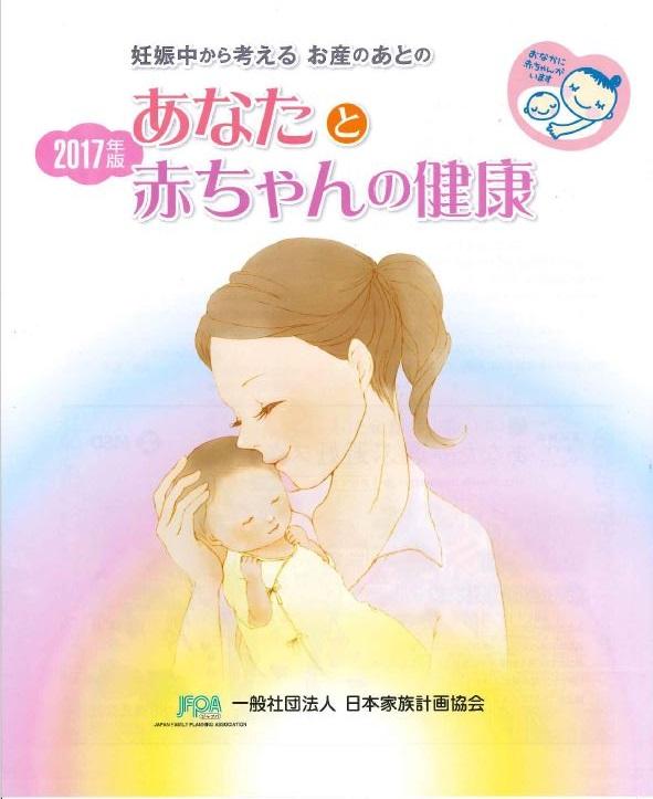 【健やか21】冊子「あなたと赤ちゃんの健康」無料配布   申込受付中