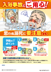 サンプル用_入浴事故にご用心!.png